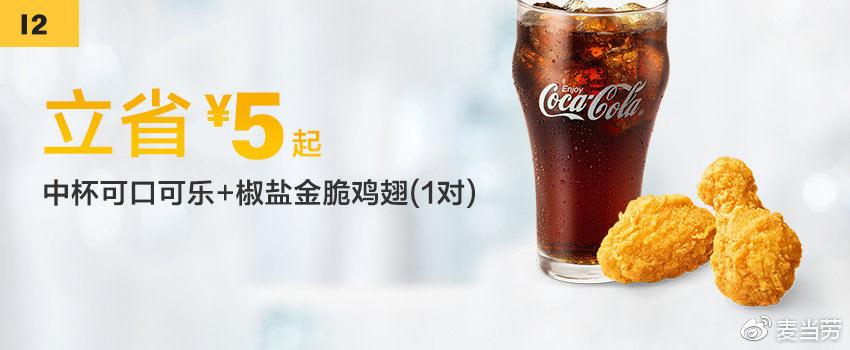 I2 椒盐金脆鸡翅1对+可口可乐(中) 2019年1月2月凭麦当劳优惠券15元 立省5元起 有效期至:2019年2月19日 www.5ikfc.com