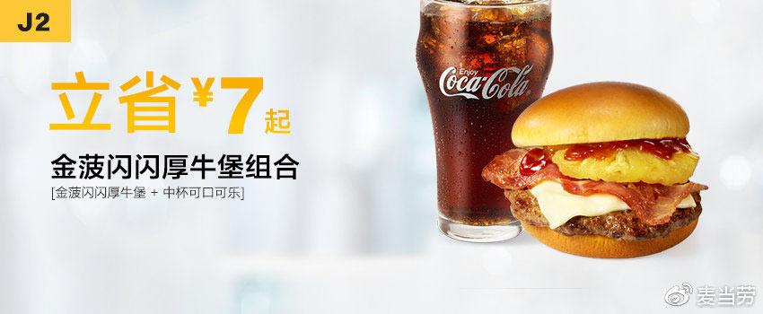 J2 金菠闪闪厚牛堡+可口可乐(中) 2019年1月2月凭麦当劳优惠券29元 立省7元起 有效期至:2019年2月19日 www.5ikfc.com