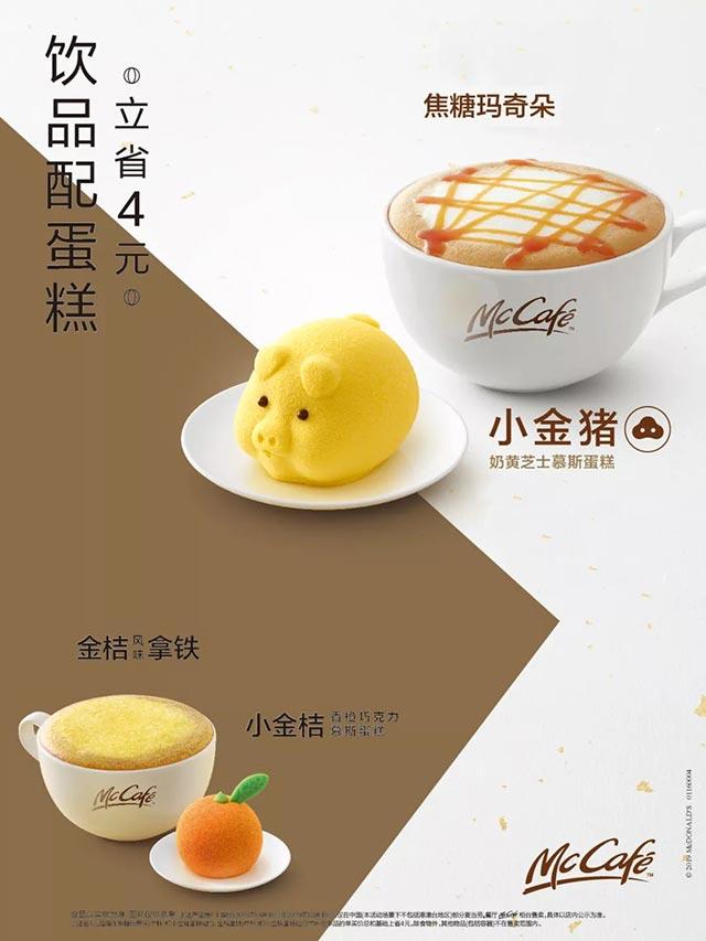麦当劳麦咖啡McCafe指定饮品配蛋糕组合立省4元,有效期自2019年01月16日到2019年03月19日