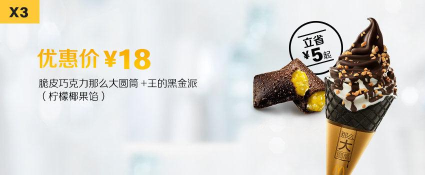 X3 脆皮巧克力那么大圆筒+王的黑金派(柠檬椰果馅) 2019年12月2020年1月凭麦当劳优惠券18元 立省5元起 有效期至:2020年1月7日 www.5ikfc.com