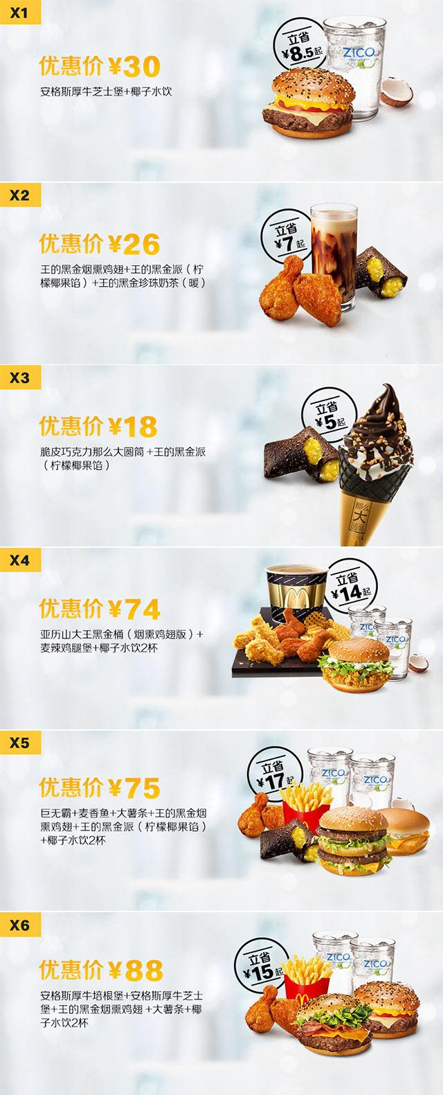 麦当劳优惠券2019年12月25日至2020年1月7日手机版整张版本,点餐出示或报优惠码享优惠价 有效期至:2020年1月7日 www.5ikfc.com