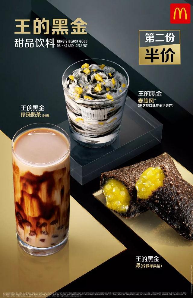 优惠券图片:麦当劳王的黑金甜品饮料,第二份半价 有效期2019年12月25日-2020年01月7日