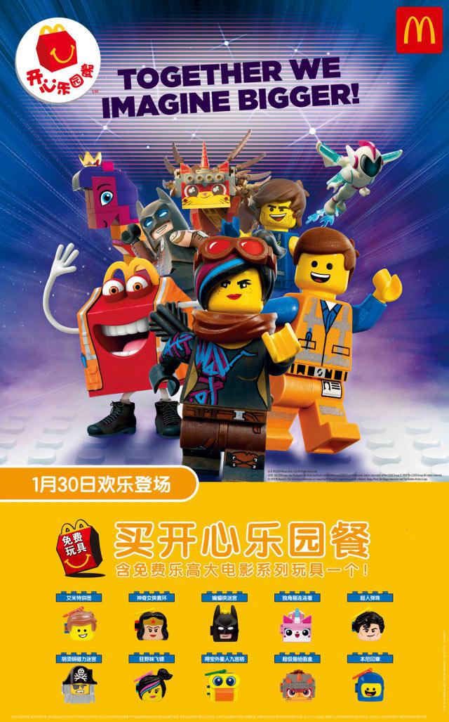 麦当劳2019年2月3月儿童餐免费玩具 乐高大电影2系列玩具,有效期自2019年01月30日到2019年03月12日