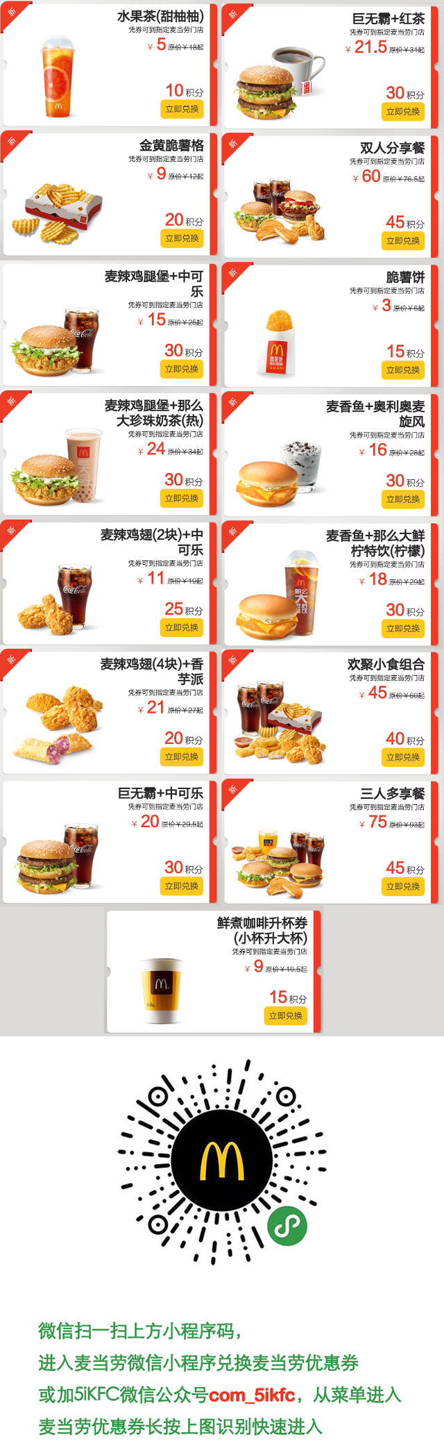 优惠券图片:麦当劳会员积分优惠券兑换领取,套餐、小食、饮料多种优惠 有效期2019年01月5日-2019年02月28日