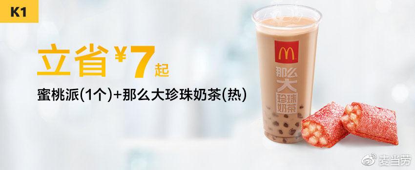 K1 蜜桃派1个+那么大珍珠奶茶(热) 2019年2月3月凭麦当劳优惠券19元 立省7元 有效期至:2019年3月12日 www.5ikfc.com