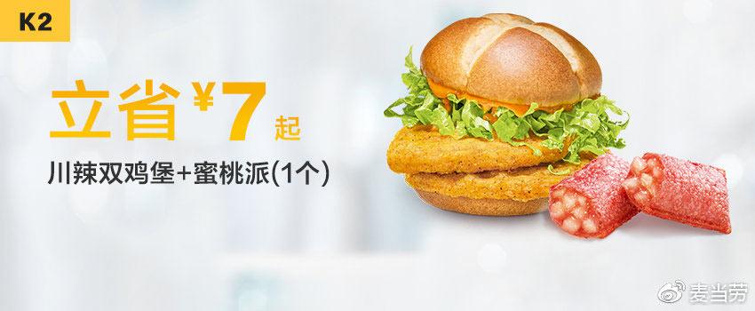 K2 川辣双双鸡堡+蜜桃派1个 2019年2月3月凭麦当劳优惠券21元 立省7元 有效期至:2019年3月12日 www.5ikfc.com