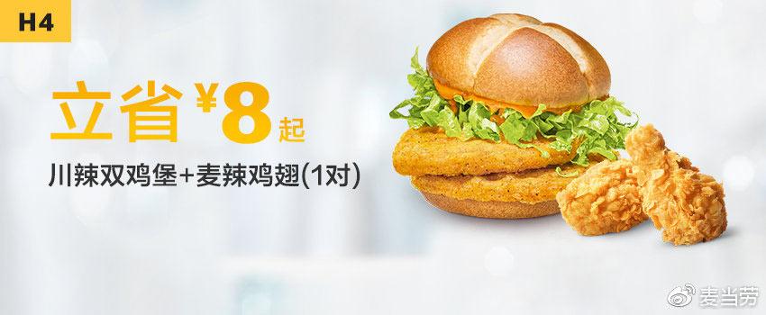H4 川辣双鸡堡+麦辣鸡翅1对 2019年2月3月凭麦当劳优惠券22元 立省8元 有效期至:2019年3月12日 www.5ikfc.com