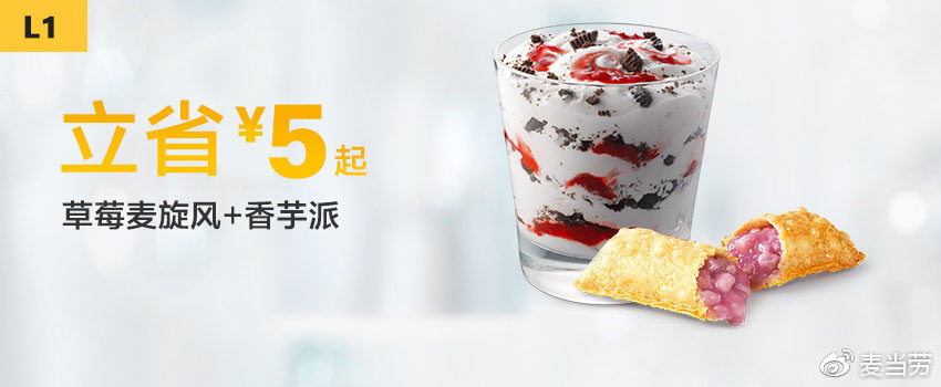 L1 香芋派1个+草莓麦旋风1杯 2019年3月4月凭麦当劳优惠券14元 省5元起 有效期至:2019年4月16日 www.5ikfc.com
