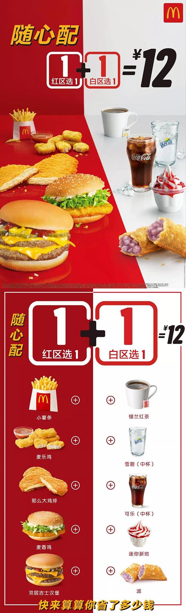 优惠券图片:麦当劳1+1=12元随心配,25种组合,统统12元 有效期2019年03月13日-2019年04月9日