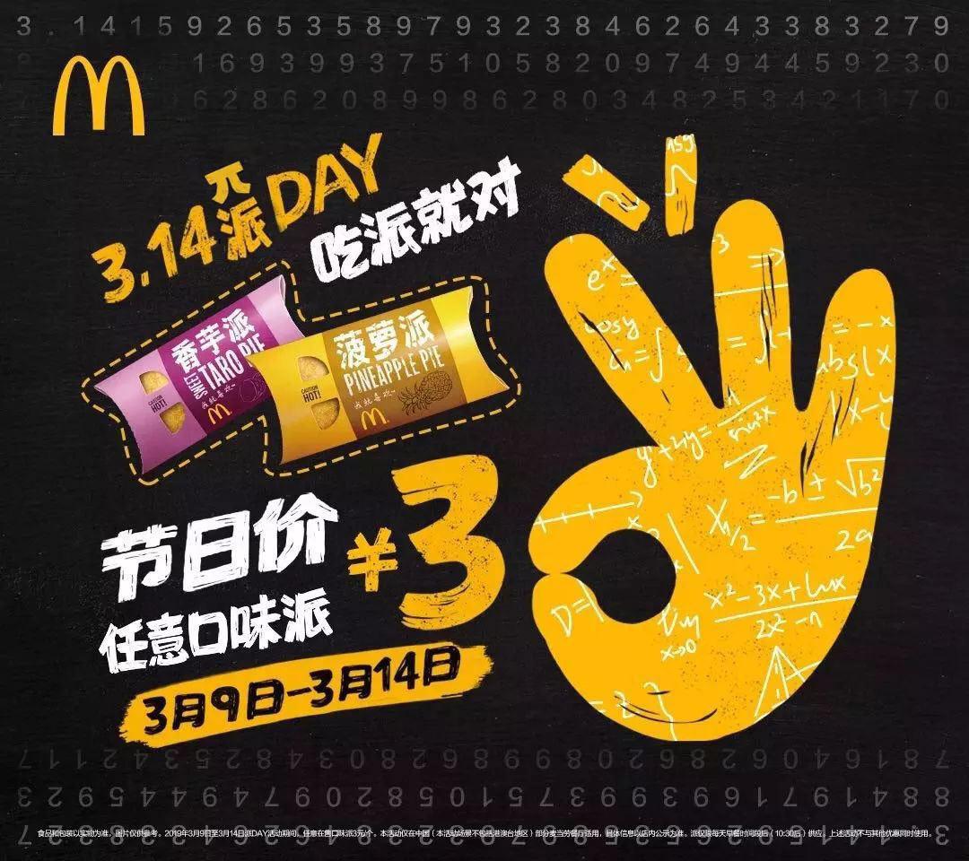 麦当劳2019派Day活动 任意派只要3元 有效期至:2019年3月14日 www.5ikfc.com