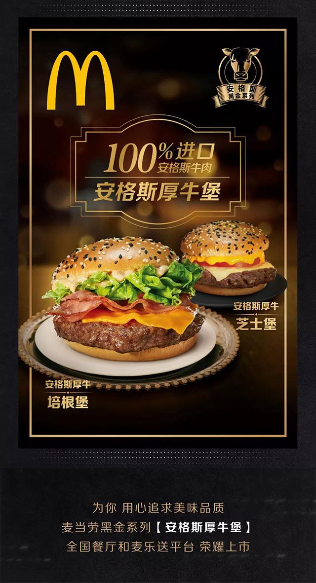 麦当劳新品黑金厚牛堡,安格斯厚牛芝士堡、安格斯厚牛培根堡,有效期自2019年04月17日到2019年05月14日