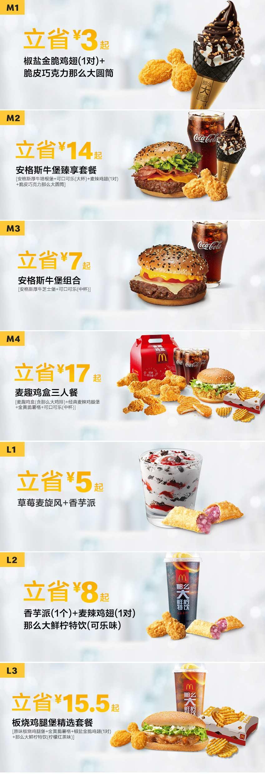 麦当劳优惠券2019年4月17日至5月14日整张版本,点餐手机出示或报优惠码享优惠价 有效期至:2019年5月14日 www.5ikfc.com