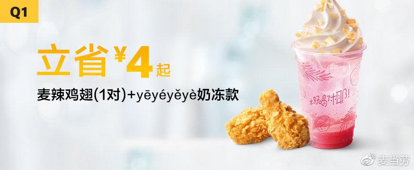 Q1 麦辣鸡翅1对+yeyeyeye奶冻款1杯 2019年5月6月凭麦当劳优惠券18元 立省4元起 有效期至:2019年6月4日 www.5ikfc.com