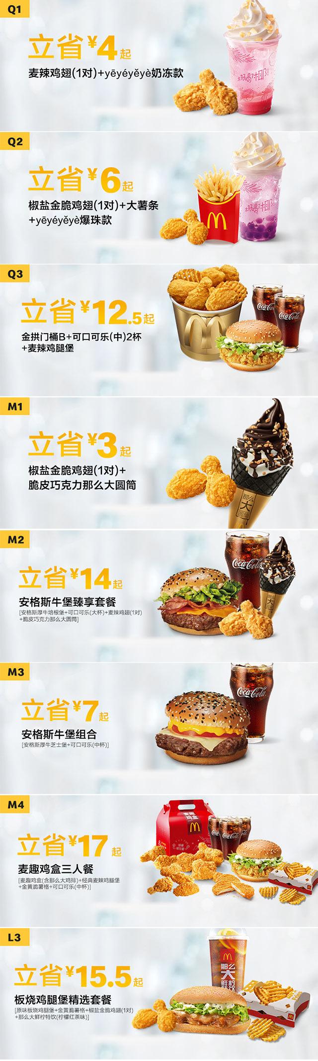 优惠券图片:麦当劳优惠券2019年5月15日至6月4日整张版本,点餐手机出示或报优惠码有优惠价 有效期2019年05月15日-2019年06月4日
