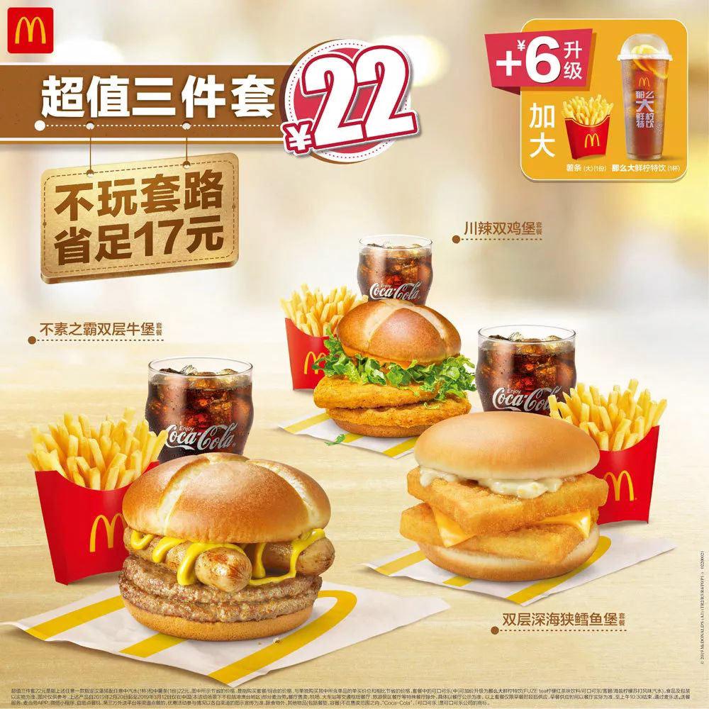 麦当劳工作日午餐22元超值三件套,+6元升级套餐小食 有效期至:2019年7月2日 www.5ikfc.com