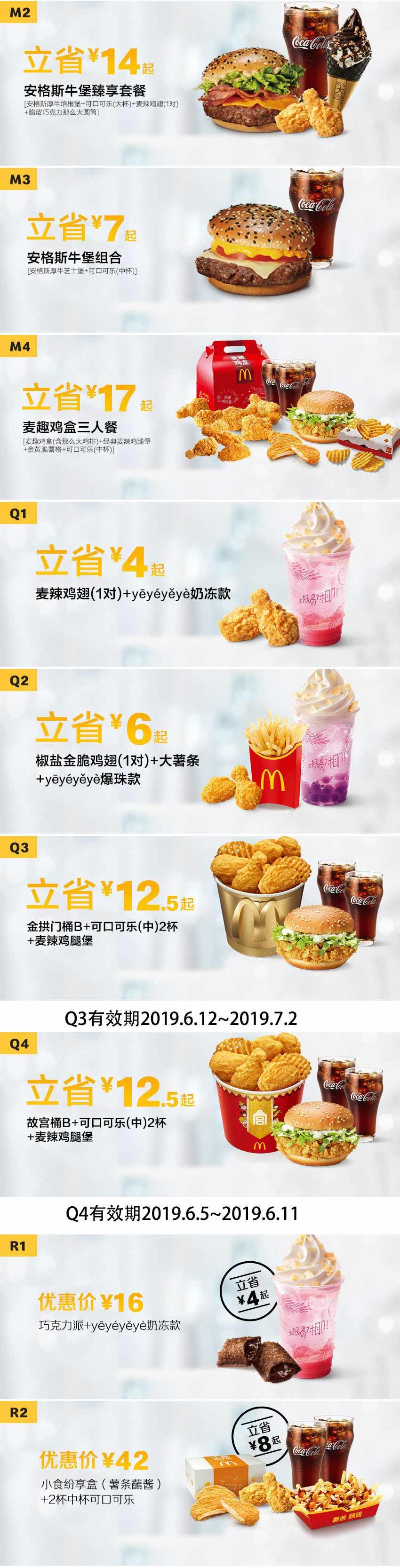 麦当劳2019年6月5日至7月2日优惠券整张版本,点餐时手机出示或报优惠码享优惠价格 有效期至:2019年7月2日 www.5ikfc.com