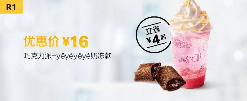 R1 巧克力派1只+yeyeyeye奶冻款1杯  2019年6月7月凭麦当劳优惠券16元 省4元起 有效期至:2019年7月2日 www.5ikfc.com