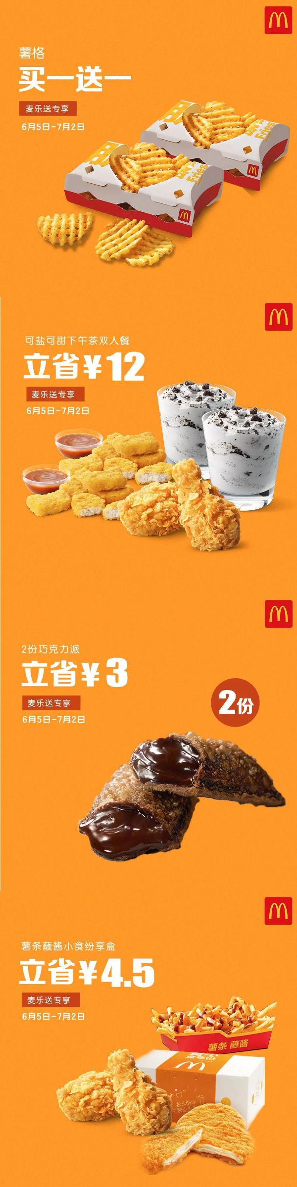 麥當勞麥樂送薯格買一送一,下午茶雙人餐立省12元 有效期至:2019年7月2日 www.duxcj.com.cn