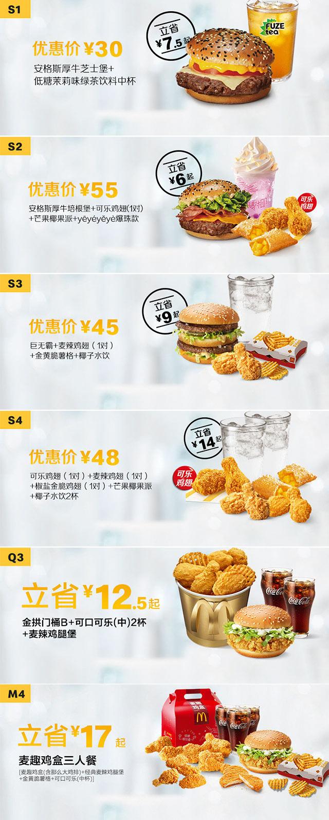 优惠券图片:麦当劳优惠券2019年7月3日至8月7日手机版整张版本,点餐出示享优惠价 有效期2019年07月3日-2019年08月7日