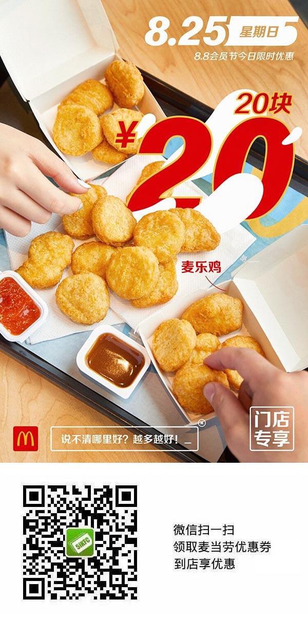 麦当劳88会员节8.25星期日20块麦乐鸡20元优惠券 有效期至:2019年8月25日 www.5ikfc.com