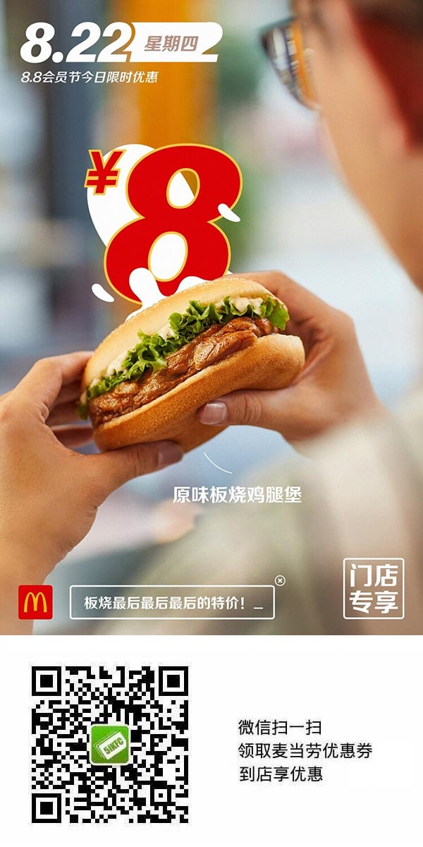 麥當勞88會員節8.22星期四8元原味板燒雞腿堡優惠券 有效期至:2019年8月22日 www.duxcj.com.cn