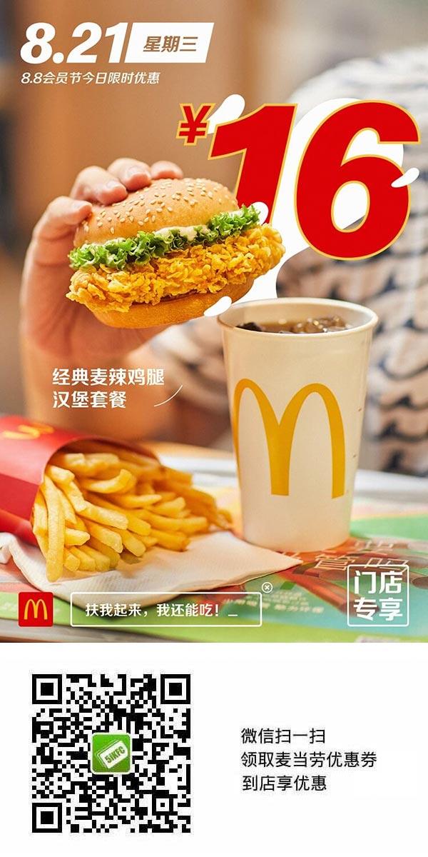 麦当劳88会员节8.21星期三经典麦辣鸡腿堡套餐16元优惠券 有效期至:2019年8月21日 www.5ikfc.com
