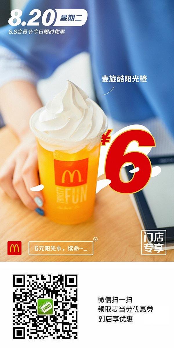 麦当劳88会员节8.20星期二麦旋酷阳光橙6元优惠券 有效期至:2019年8月20日 www.5ikfc.com