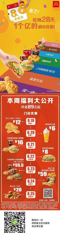 麦当劳2019年88会员节,5元汉堡、半价鸡桶多款优惠券 有效期至:2019年9月4日 www.5ikfc.com