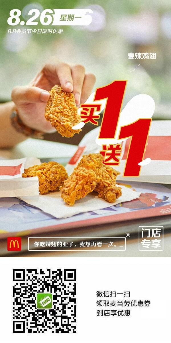 麦当劳88会员节8.26星期一麦辣鸡翅买一送一优惠券 有效期至:2019年8月26日 www.5ikfc.com