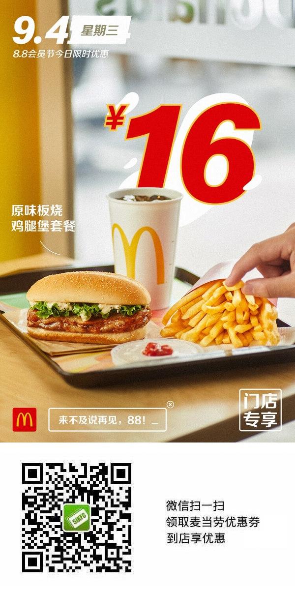 麦当劳88会员节9.4星期三原味板烧鸡腿堡套餐16元优惠券 有效期至:2019年9月4日 el-app.com