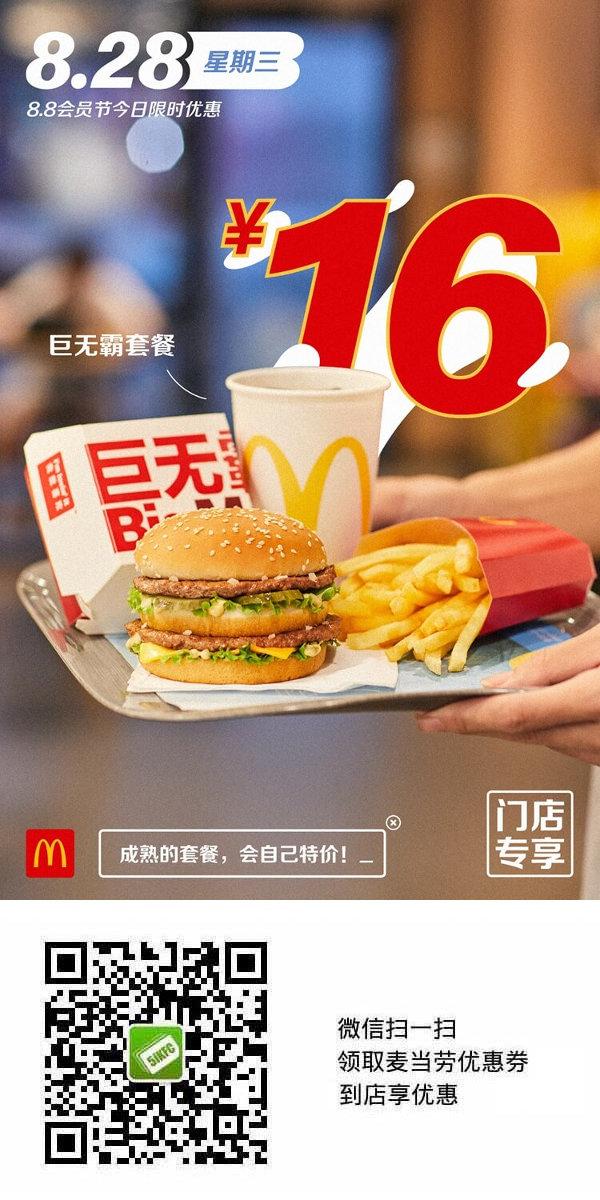 麦当劳88会员节8.28星期三巨无霸套餐16元优惠券 有效期至:2019年8月28日 www.5ikfc.com