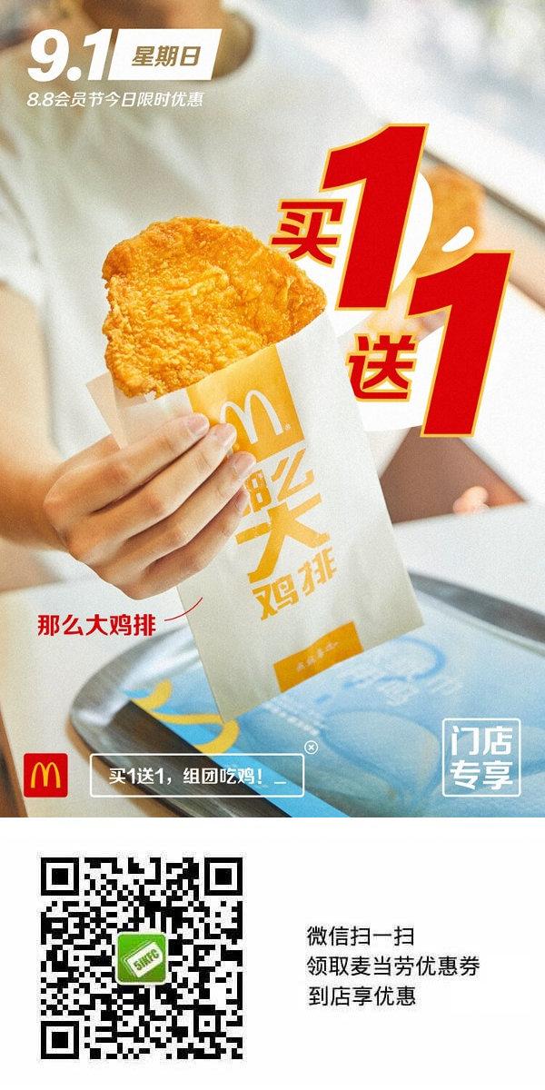 麦当劳88会员节9.1星期日那么大鸡排买1送1优惠券 有效期至:2019年9月1日 www.5ikfc.com