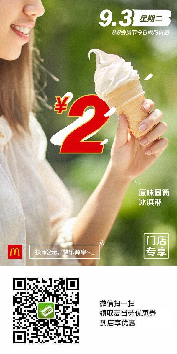 优惠券图片:麦当劳88会员节9.3星期二原味圆筒冰淇淋2元优惠券 有效期2019年09月3日-2019年09月3日