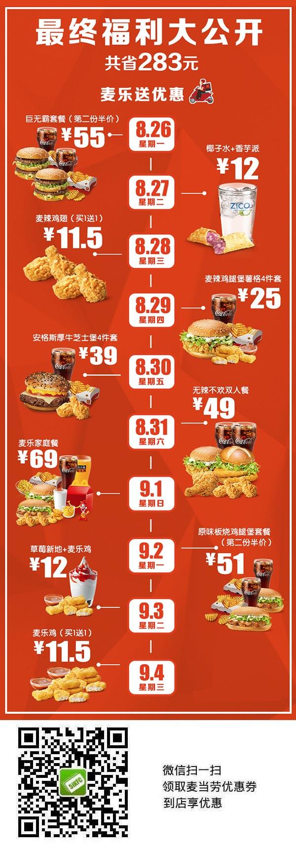 麦当劳麦乐送2019年8月会员节,鸡翅买1送1、套餐第二份半价 有效期至:2019年9月4日 www.5ikfc.com