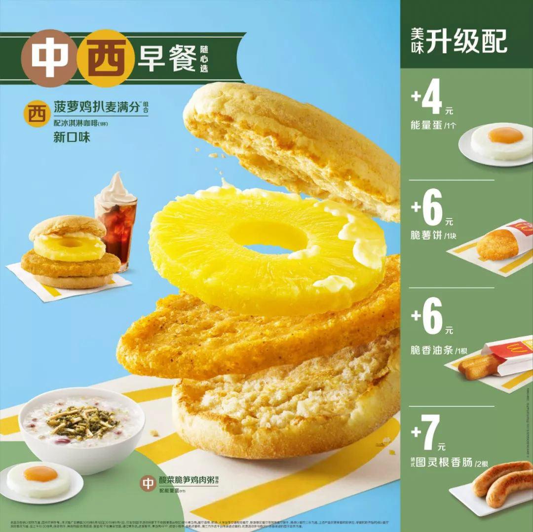 麥當勞中西早餐隨心選6元起,+4/6/6/7元美味升級 有效期至:2019年10月22日 www.duxcj.com.cn