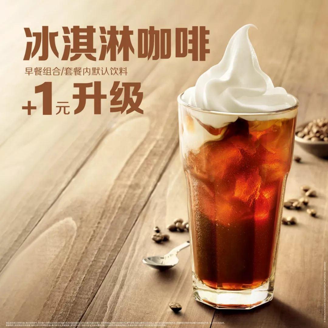 优惠券图片:麦当劳早餐组合内饮料+1元升级冰淇淋咖啡 有效期2019年07月31日-2019年09月4日