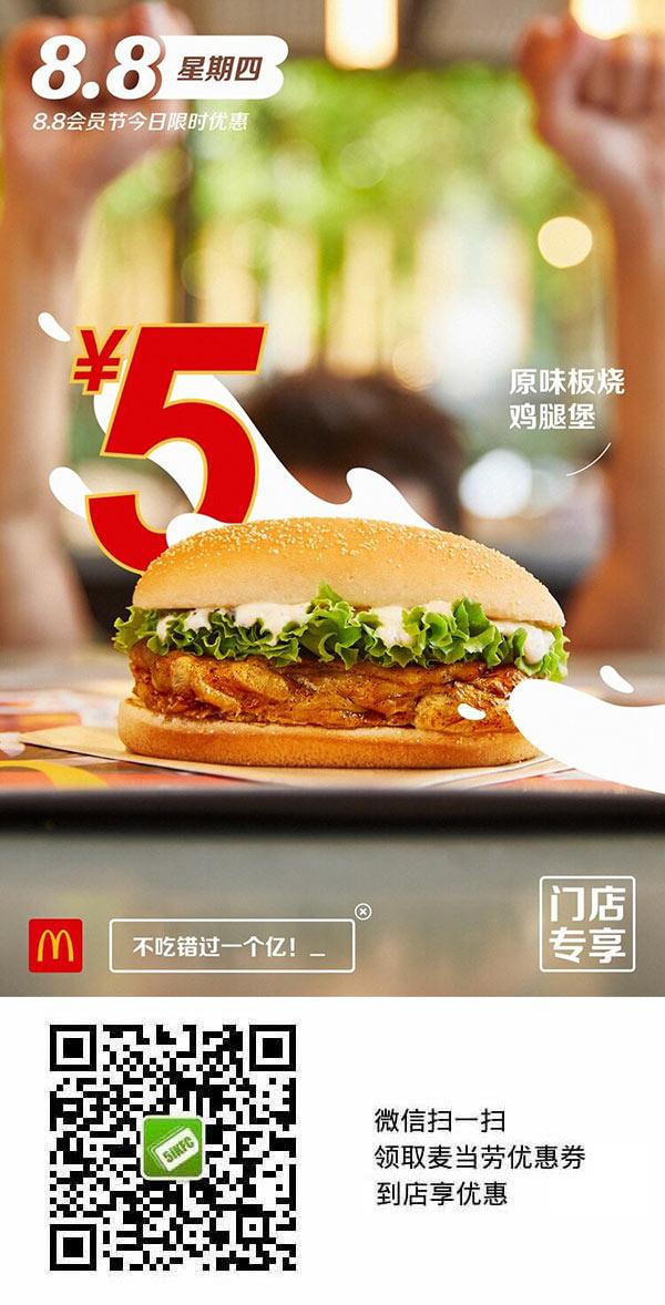 优惠券图片:麦当劳88会员节8.8星期四专享原味板烧鸡腿堡仅5元优惠券 有效期2019年08月8日-2019年08月8日
