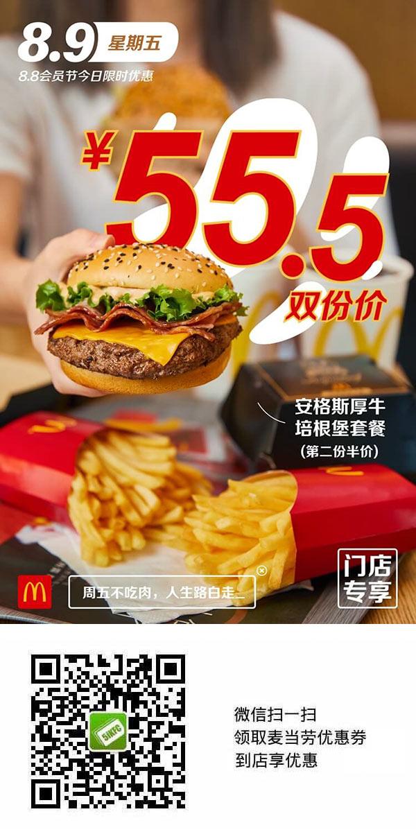 麦当劳88会员节8.9星期五安格斯厚牛堡培根堡套餐第二份半价优惠券 有效期至:2019年8月9日 www.5ikfc.com