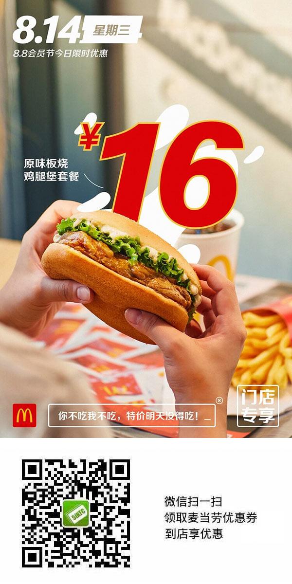 优惠券图片:麦当劳88会员节8.14星期三16元原味烧鸡腿堡套餐优惠券 有效期2019年08月14日-2019年08月14日