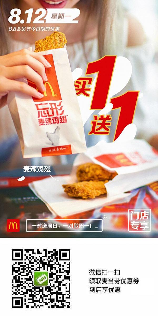 优惠券图片:麦当劳88会员节8.12星期一麦辣鸡翅买一送一优惠券 有效期2019年08月12日-2019年08月12日