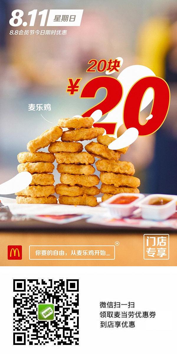 麦当劳88会员节8.11星期日20块麦乐鸡20元优惠券 有效期至:2019年8月11日 www.5ikfc.com