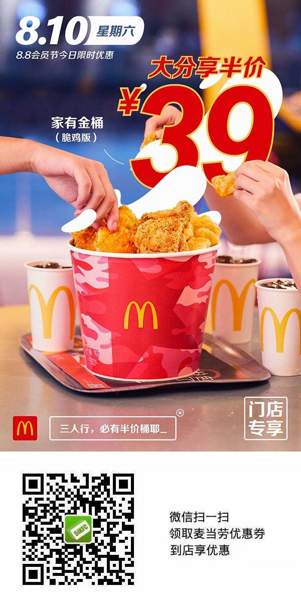 麦当劳88会员节8.10星期六家有金桶(脆鸡版)享半价优惠券 有效期至:2019年8月10日 www.5ikfc.com