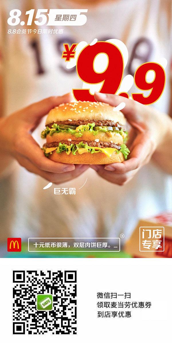 麦当劳88会员节8.15星期四9.9元巨无霸优惠券 有效期至:2019年8月15日 www.5ikfc.com