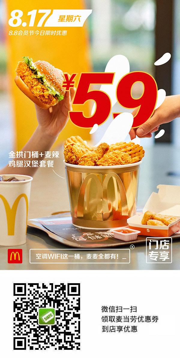 麦当劳88会员节8.17星期六金拱门桶+麦辣鸡腿堡套餐优惠券 有效期至:2019年8月17日 www.5ikfc.com