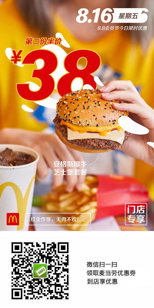 麦当劳88会员节8.16星期五安格斯厚牛芝士堡套餐第二份半价优惠券 有效期至:2019年8月16日 www.5ikfc.com