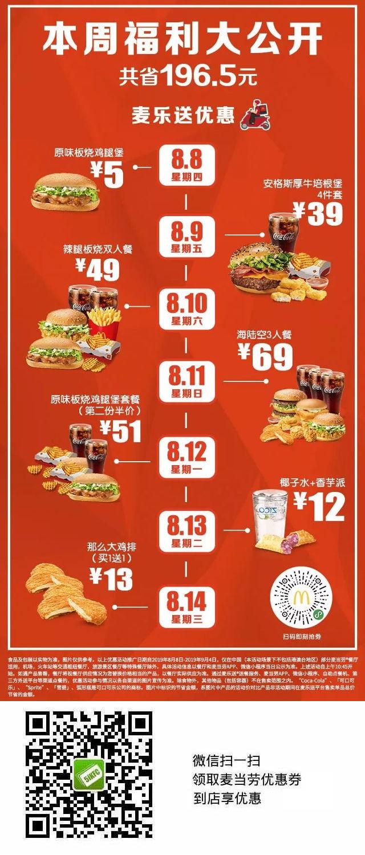 优惠券图片:麦当劳麦乐送88会员节第一周5元汉堡、半价外送套餐、鸡排买一送一 有效期2019年08月8日-2019年08月14日