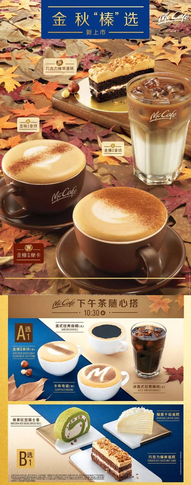 优惠券图片:麦当劳麦咖啡2019秋季榛子味咖啡、蛋糕,还有下午茶随心搭 有效期2019年09月5日-2019年10月29日
