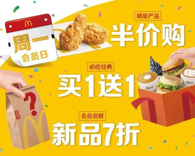 麦当劳2019年9月16日周一会员日,5元麦辣鸡翅、必吃经典买一送一 有效期至:2019年9月16日 www.5ikfc.com