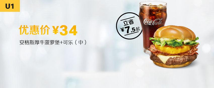U1 安格斯厚牛菠萝堡1个+可口可乐中杯1杯 2019年9月10月凭麦当劳优惠券34元 有效期至:2019年10月29日 www.5ikfc.com
