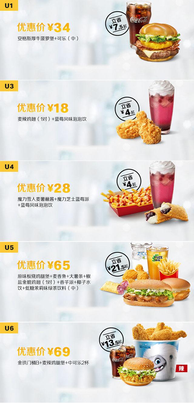 麦当劳优惠券2019年9月25日至10月29日手版整张版本,五款优惠共省50.5元起 有效期至:2019年10月29日 www.5ikfc.com